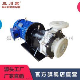 三川宏氟塑料耐腐蚀磁力泵MEPF大流量化工泵