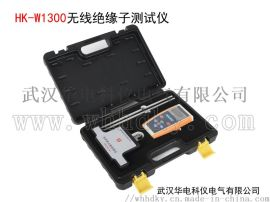 HK-W1300无线绝缘子测试仪