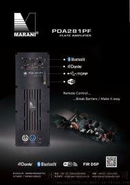 大功率100-2500W有源數位功放 MARANI/PDA系列有源數位功放