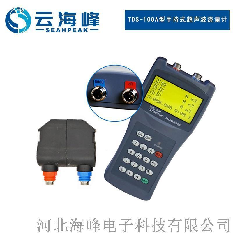手持式超声波流量计技术参数