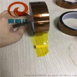 模切冲型 金手指绝缘胶带 聚酰亚胺胶带 生产厂家