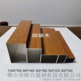 现货30x50木纹铝方通 型材铝方通 铝合金铝方通