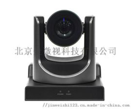 金微视JWS60CN高清NDI视频会议摄像机