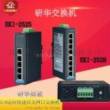 研华工业以太网交换机EKI-2525/2528