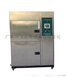 冲击试验箱 冷热冲击 LED显示屏冷热冲击试验箱