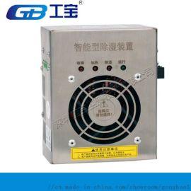 XTCS-   工宝空气除湿装置整体性能好