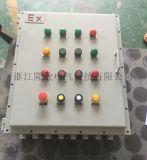 隆業直供—優質BXMD系列防爆配電裝置供應