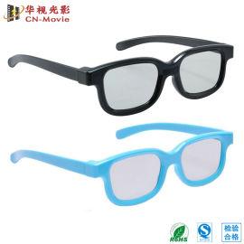 3D眼镜电影院  偏光立体高清眼镜