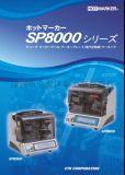 HOTMARKER 燙印機/SP8800
