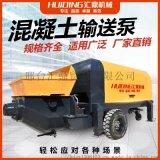 60型混凝土輸送泵大骨料混泥土結構細石二次構造柱泵