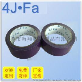 4J.Fa布基胶带 布基胶带品牌