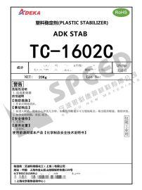 透明地板膜用稳定剂 粉体钙锌稳定剂 TC-1602C 日本艾迪科