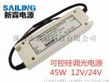 LED可控矽調光電源恆壓45W