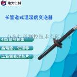 建大仁科 空气温湿度传感器 长管道式温湿度变送器