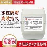 佳伲斯膠水防黴劑 AEM5700-L