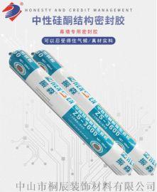 广东厂家直供中性硅酮耐候胶 幕墙专用硅酮密封胶