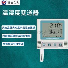 温湿度变送器 温度传感器销售传感器销售