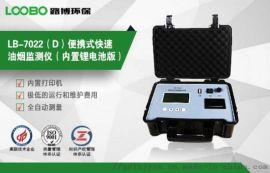 LB-7022D内置 电池版直读式油烟检测仪