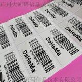 代打印亚马逊不干胶制作超市条形码服装吊牌标签