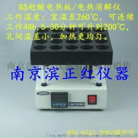 原子吸收原子荧光ICP-MS配套赶酸仪