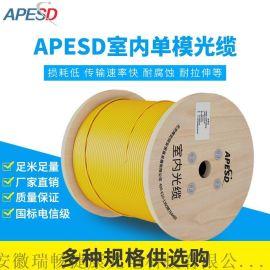 APESD單模光纖光纜4芯6芯8芯12芯24芯48芯萬兆室內軟光纜線國標