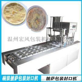 定制-碗装披萨包装封口机热干面自动封膜机