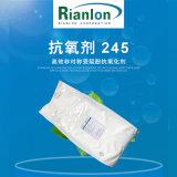 利安隆抗氧剂245生产厂家利安隆245