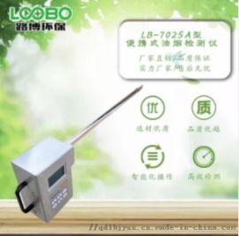 油烟净化效果检测用路博LB-7025A油烟检测仪