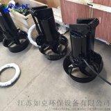 江苏潜水搅拌机生产厂家