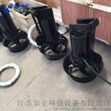 江蘇潛水攪拌機生產廠家