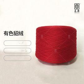 【志源】厂家直销保暖性强毛感丰富24S/2有色貂绒 含30%貂绒纱线
