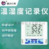建大仁科 温湿度记录仪厂家 温湿度在线监测
