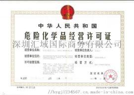 深圳各区危化品经营许可证办理经验分享