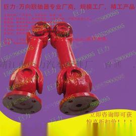 SWC-I-65十字轴式万向联轴器 万向轴 传动轴
