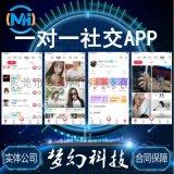 直播app|一對一|商城軟件開發教育直播軟體|