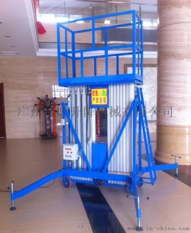 铝合金升降机厂铝合金升降机铝合金升降平台