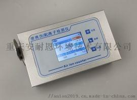 重庆手持负氧离子检测仪负离子监测仪空气离子传感器负离子涂料检测仪
