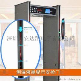 防漏檢量溫安檢門 無感測溫 量溫安檢門