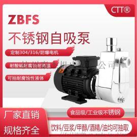 ZBFS不锈钢卧式自吸泵耐酸碱耐高温耐腐蚀380v化工泵抽酒食品泵