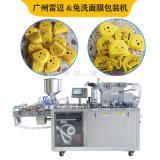 小黃油發膜包裝機/廣州膠囊杯便捷裝單枚發膜包裝機
