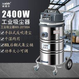工业用吸尘器 (WX-2078BA)  2400W强力吸地面灰尘