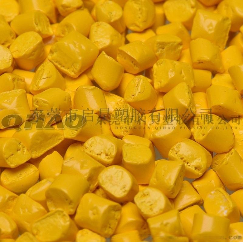 塑膠通用黃  母吹膜吹塑注塑通用  環保粒