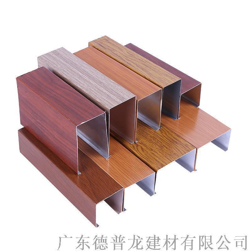 U形仿木紋鋁方通,滾塗木紋鋁方通,鋁方通廠家直銷