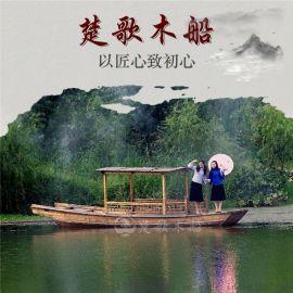 黑龙江大兴安岭木船厂家定做实木游船价格