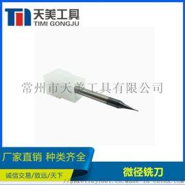 硬质合金刀具  微径铣刀  CNC加工中心刀具