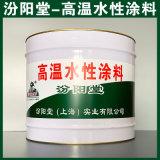 现货、高温水性涂料、销售、高温水性涂料