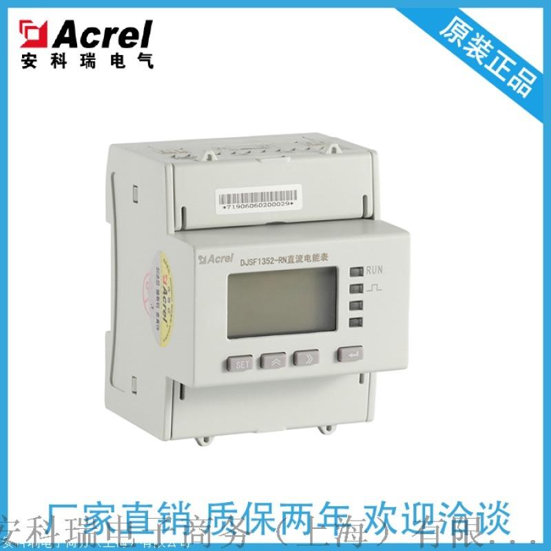 两路直流电能计量导轨电表  2路485通讯 安科瑞