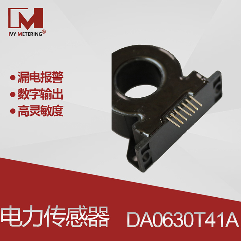 ACDC漏电传感器 充电桩漏电检测传感器