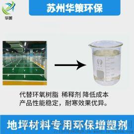 环氧地坪漆专用增塑剂 流动性好节约成本