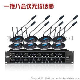 LUNBK M-6800 一拖八無線會議話筒